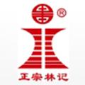 林記盆景魚火鍋