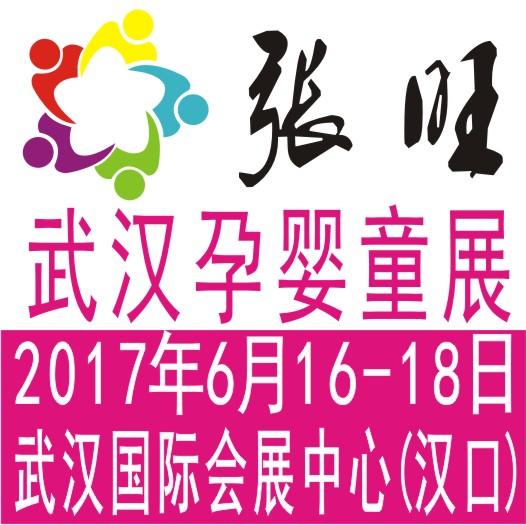 2017武汉孕婴童产品暨服务博览会招商