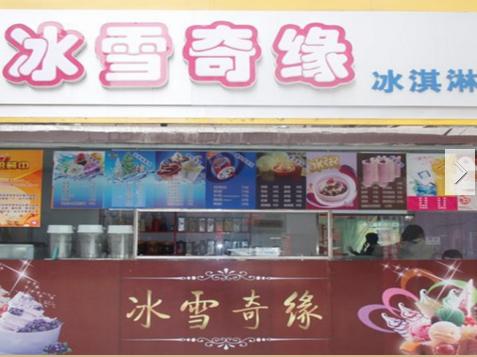 冰雪奇缘冰淇淋加盟,冰雪奇缘冰淇淋加盟费用_3