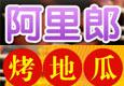 台湾阿里郎烤地瓜招商加盟