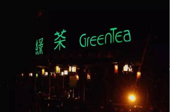 绿茶餐厅加盟怎么样_绿茶餐厅加盟优势_绿茶餐厅加盟条件_1