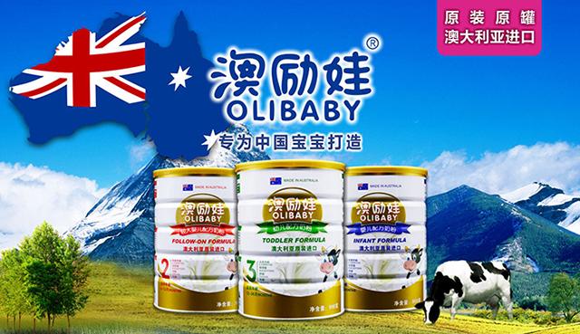 澳励娃奶粉加盟代理_澳励娃奶粉代理费用_澳励娃奶粉加盟条件_3