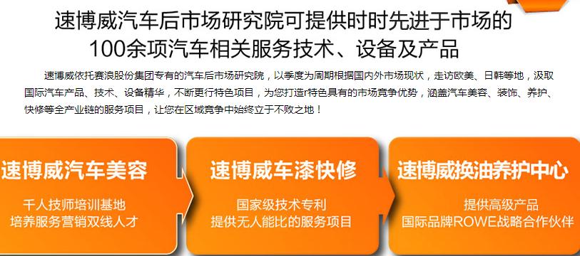 速博威汽车服务加盟费用_速博威汽车服务店加盟条件_2