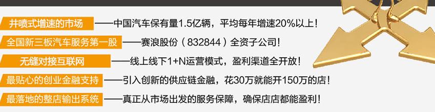 速博威汽车服务加盟费用_速博威汽车服务店加盟条件_5