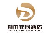 都市花园连锁酒店