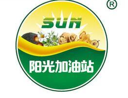 阳光健康加油站