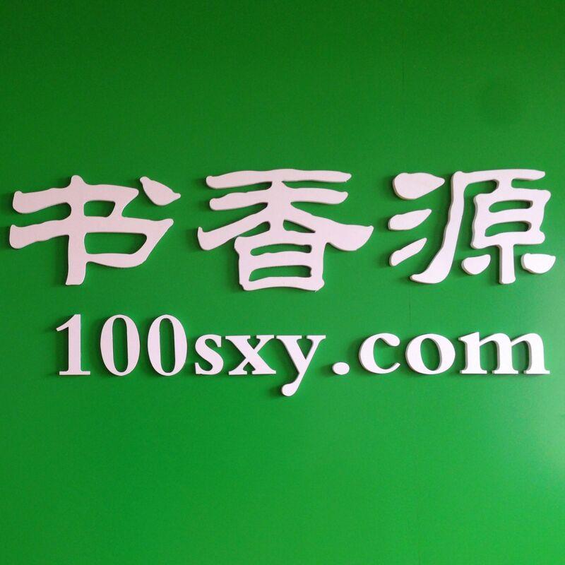 北京书香源教育
