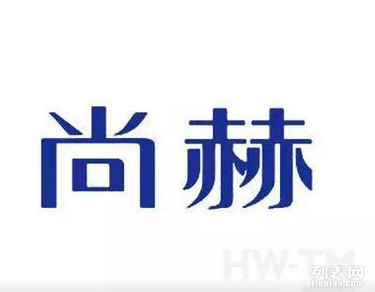 天津尚赫安徽阜阳五行经络减肥招加盟总代理 美容TBS