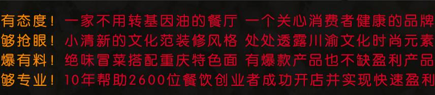 川渝双骄加盟费用多少钱_川渝双骄加盟条件_川渝双骄加盟电话_7