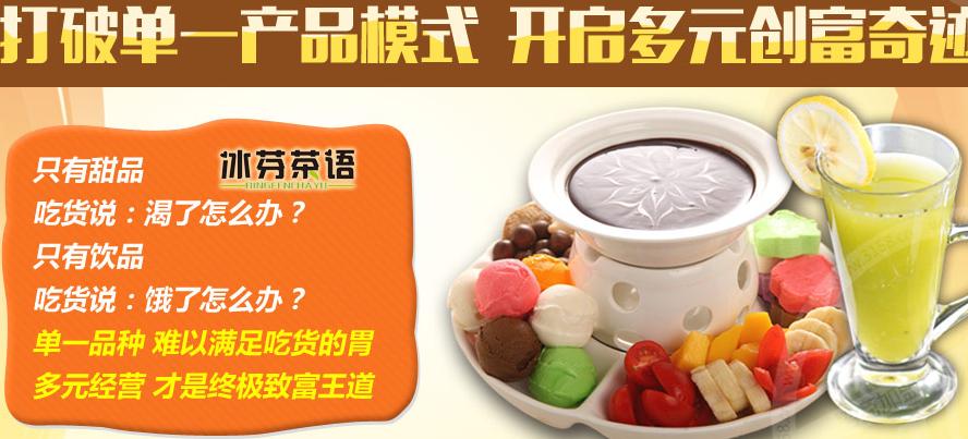 冰芬茶语加盟费用,冰芬茶语港式甜品加盟店,冰芬茶语招商加盟条件_2