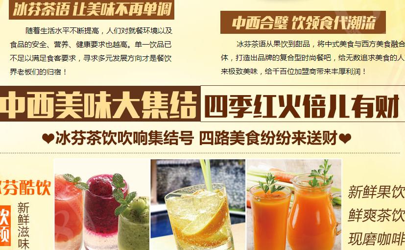 冰芬茶语加盟费用,冰芬茶语港式甜品加盟店,冰芬茶语招商加盟条件_3