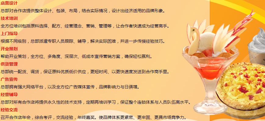 冰芬茶语加盟费用,冰芬茶语港式甜品加盟店,冰芬茶语招商加盟条件_6