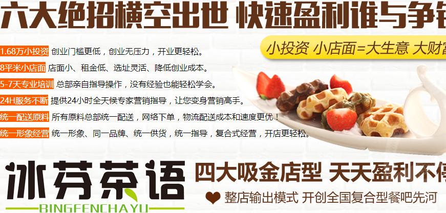 冰芬茶语港式甜品加盟优势_1