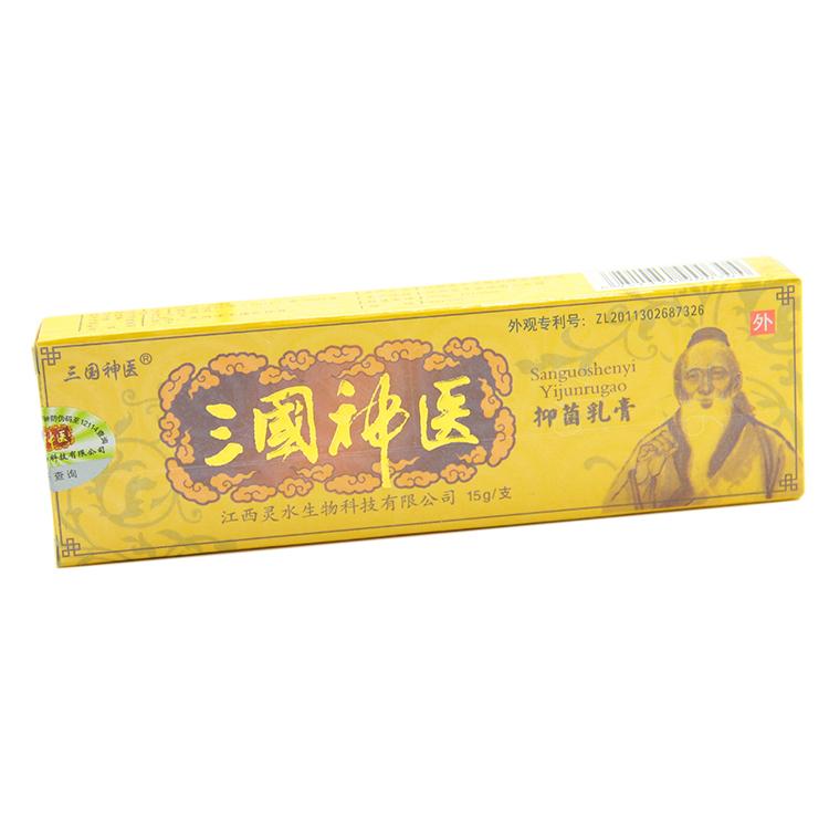 三國神醫抑菌乳膏
