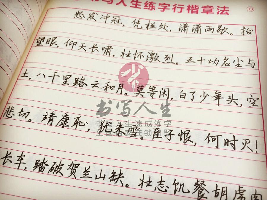 书写人生练字加盟,书法加盟_15