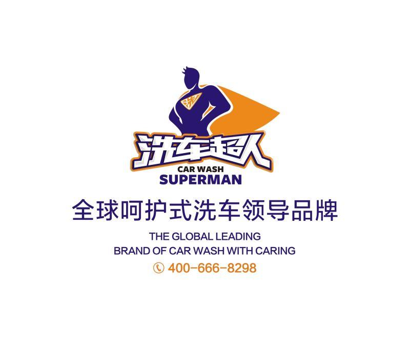 洗车超人——微水(500ml)洗车美容,上门服务车主(全国招商)