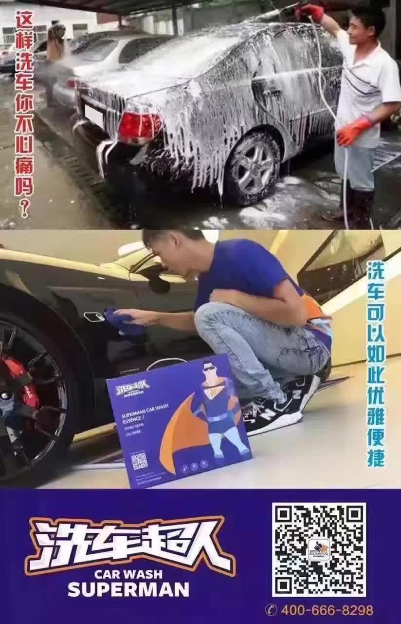 1号洗车精华素_1