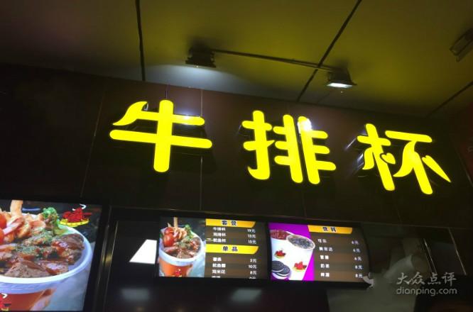 韩国火爆牛排杯加盟,莎茵屋牛排杯加盟,特色小吃加盟