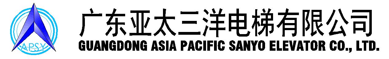 亚太三洋电梯