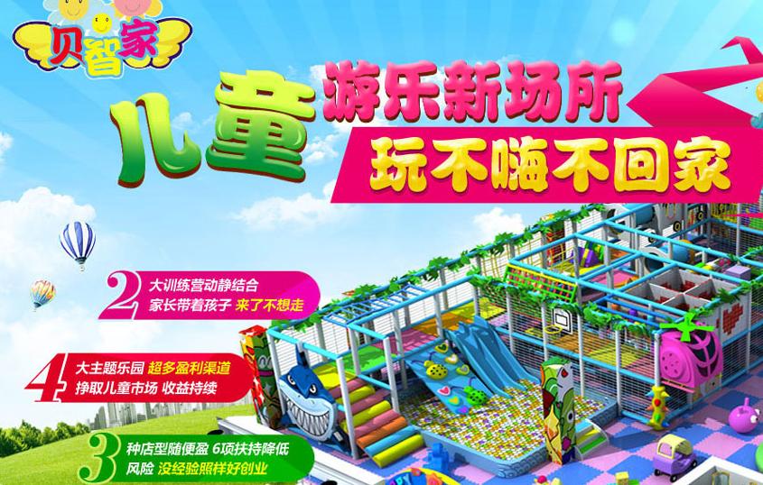 贝智家儿童游乐设备加盟费多少钱,贝智家儿童乐园加盟连锁_1