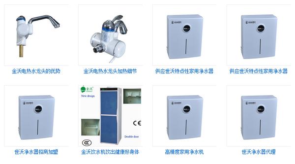 世沃净水器加盟代理_世沃净水器加盟条件费用_2