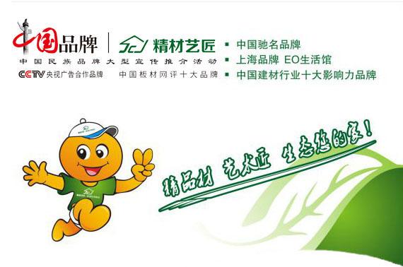 中国生态板精材艺匠解读TA的优势(图)_1