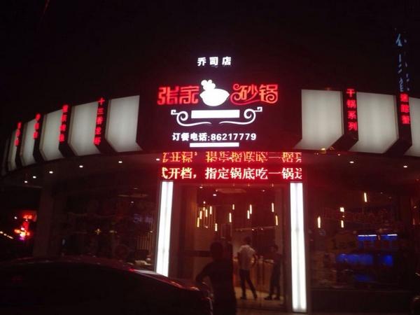 张家砂锅加盟费用_张家砂锅店加盟条件_张家砂锅品牌加盟店_5