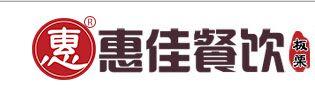 福州惠佳餐饮管理有限公司