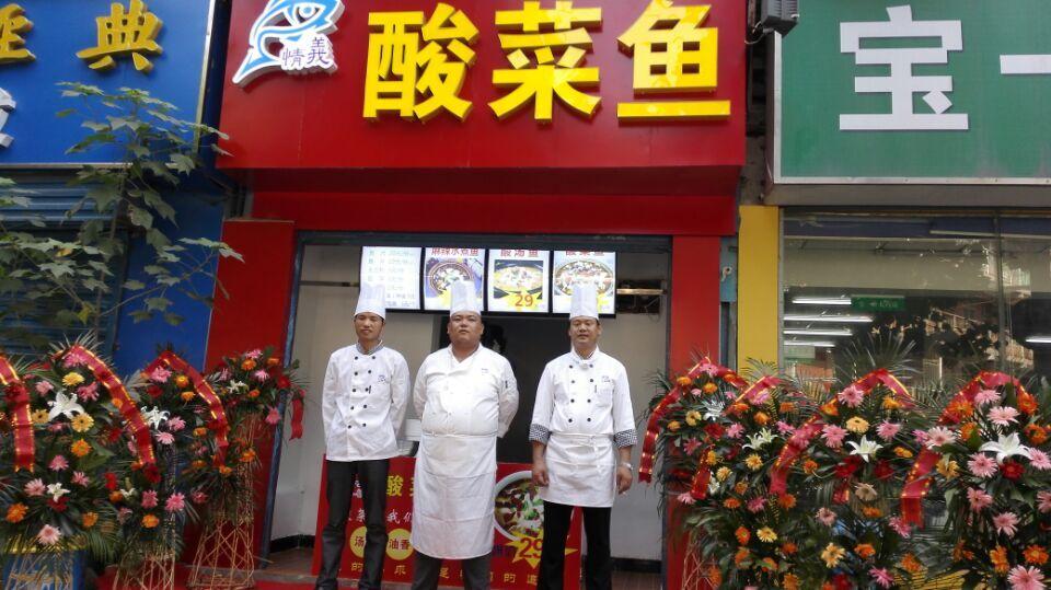 情義酸菜魚外賣
