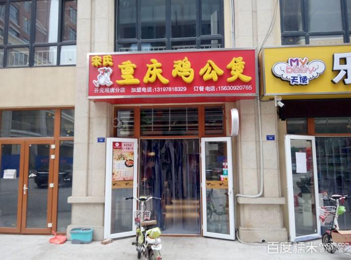 宋氏鸡公煲加盟费用_宋氏重庆鸡公煲品牌加盟店_4