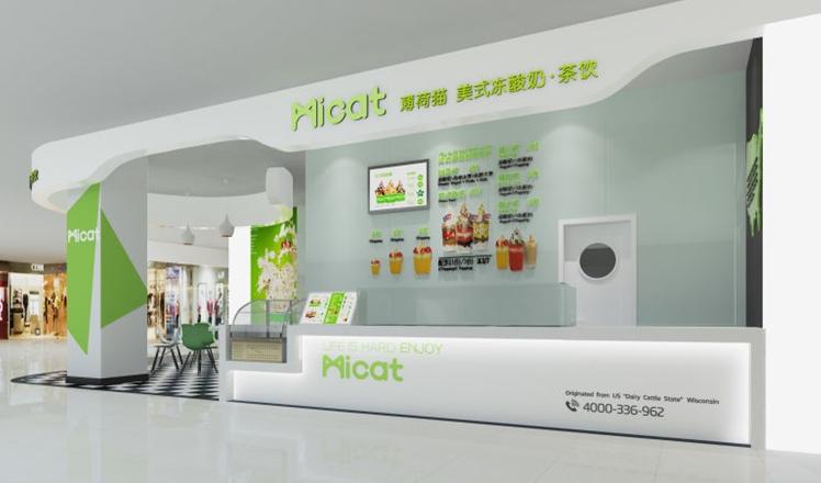 Micat薄荷猫美式冻酸奶加盟费用_Micat薄荷猫美式冻酸奶品牌加盟店_3