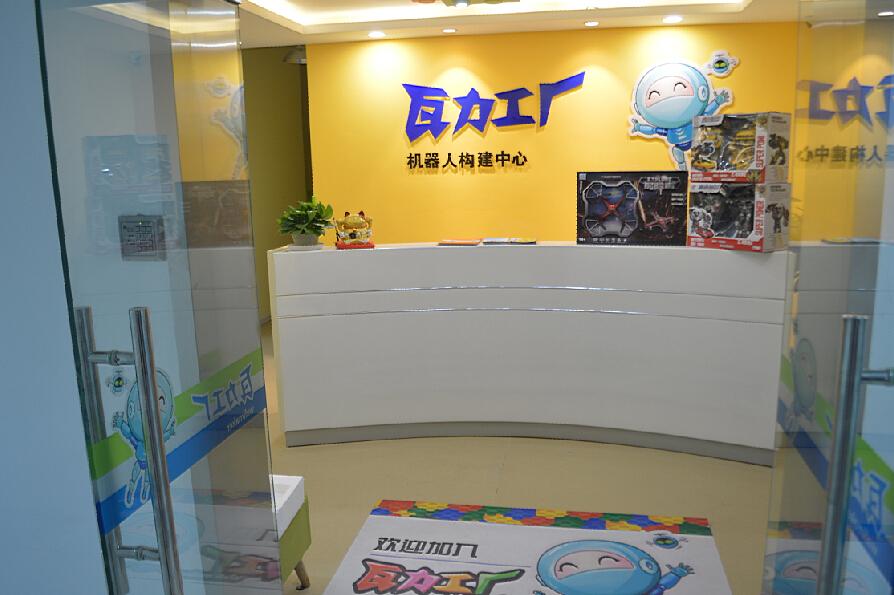 瓦力機器人教育中心加盟_瓦力機器人教育中心加盟店_瓦力機器人教育中心加盟流程_瓦力機器人教育中心加盟費多少_1