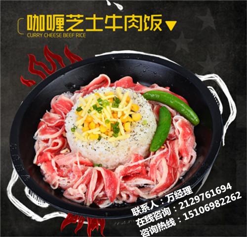 板烧厨房铁板饭加盟中式快餐_2