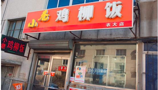 孙锦昌鸡柳加盟费用多少钱_孙锦昌鸡柳批发代理_2