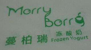 蔓柏瑞冻酸奶
