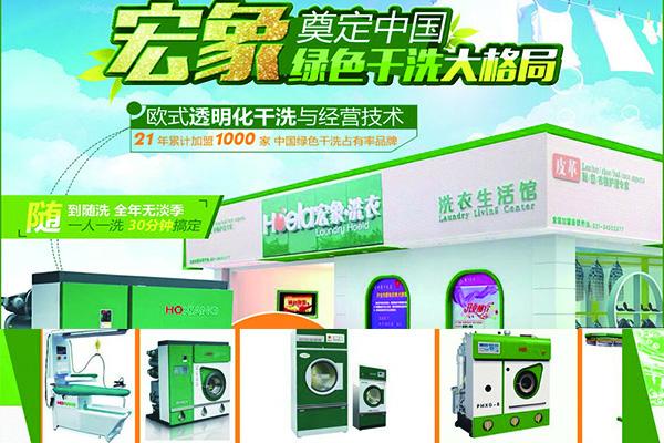 宏象国际洗衣
