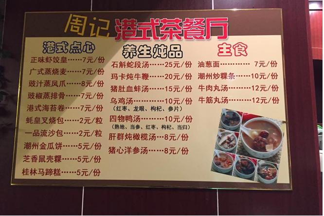 周记茶餐厅加盟费用,周记茶餐厅招商代理_2