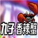 九子香辣蟹