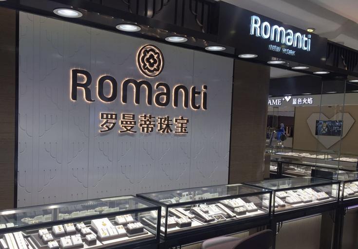 罗曼蒂珠宝加盟费用多少钱_罗曼蒂珠宝加盟电话加盟条件_罗曼蒂珠宝加盟排行榜_5