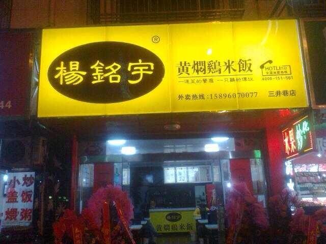楊銘宇黃燜雞米飯加盟連鎖,楊銘宇黃燜雞米飯加盟條件費用_2