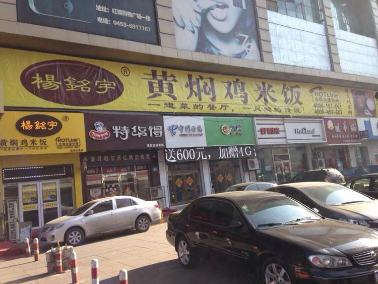 楊銘宇黃燜雞米飯加盟連鎖,楊銘宇黃燜雞米飯加盟條件費用_6