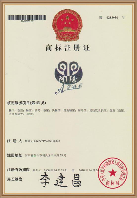 """熱烈祝賀蘭州""""阿索金大碗""""品牌獲商務部商業特許經營資質(圖)_4"""