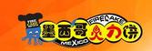 墨西哥特色小吃