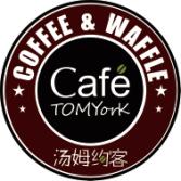汤姆约客咖啡加盟