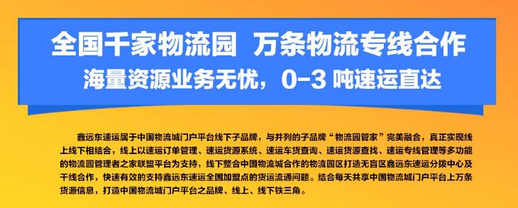 鑫远东速运加盟条件_鑫远东速运加盟费用多少钱_鑫远东速运加盟电话_4
