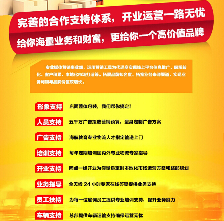 鑫远东速运加盟条件_鑫远东速运加盟费用多少钱_鑫远东速运加盟电话_5
