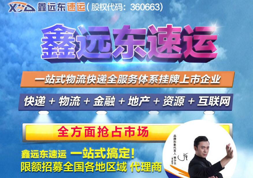 鑫远东速运加盟条件_鑫远东速运加盟费用多少钱_鑫远东速运加盟电话_2