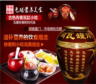 瓦罐小吃加盟总部,瓦罐快餐加盟,中式快餐加盟,养生快餐加盟_1