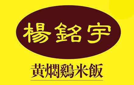 楊銘宇黃燜雞米飯加盟