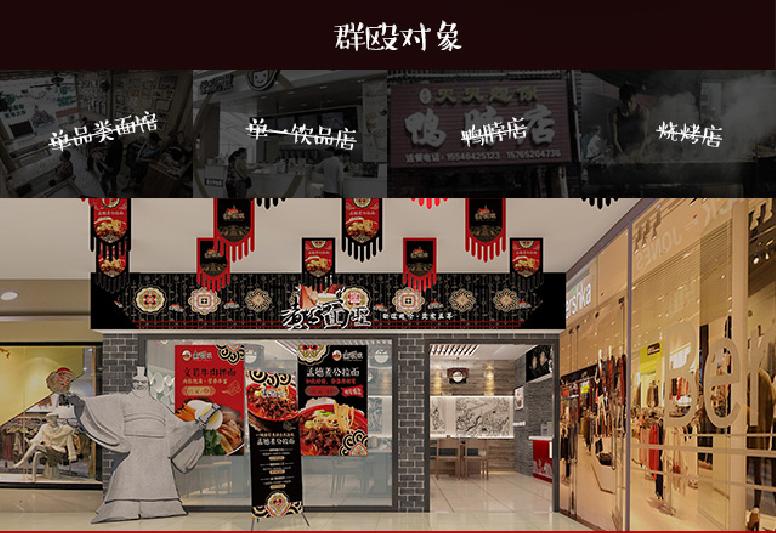 特色面馆加盟哪家好煮公面圣产品线容纳2个店的项目_2